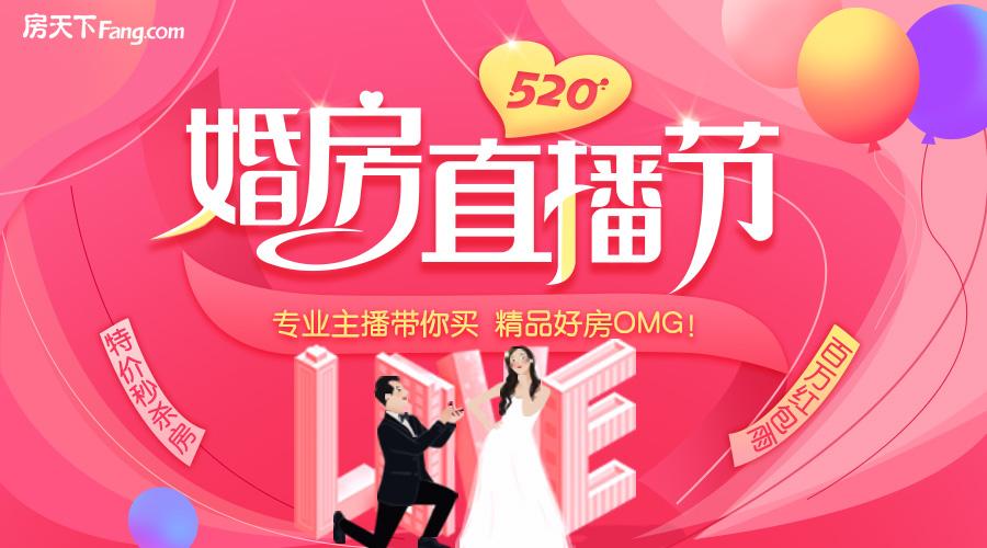 百城联动520婚房节钜惠出击!百亿优惠甜宠你