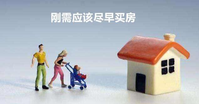 现在买房合适吗,未来的三年房价趋势是什么?