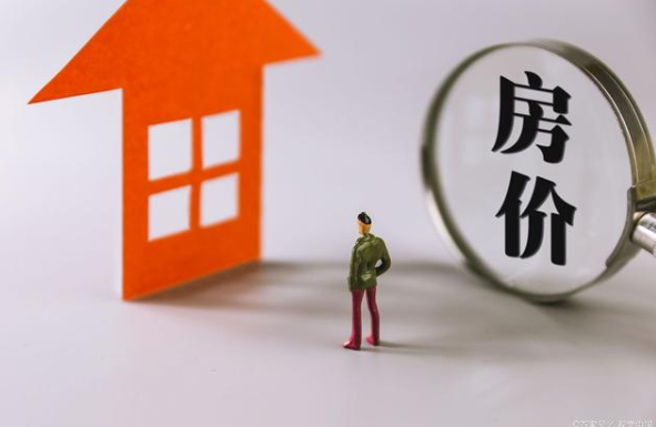 """房价下跌意见达成一致?未来3个月,两类房子或进入""""贬值通道"""""""