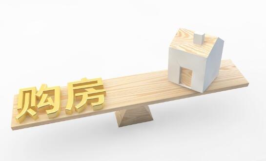 """国家2条新政驱除""""楼市顽疾"""",房价有望下跌?恭喜没买房的刚需"""